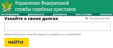 Проверка долгов в Барнауле